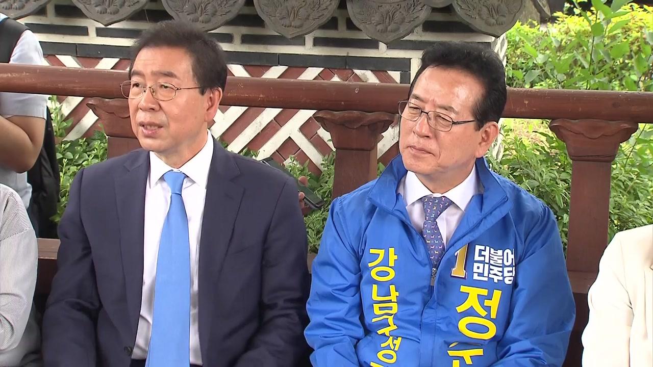 민주, 서울 구청장 휩쓸어...첫 강남구청장 배출