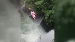[지구촌생생영상] '30m 높이' 폭포 절벽에서 뛰어내리는 사람들