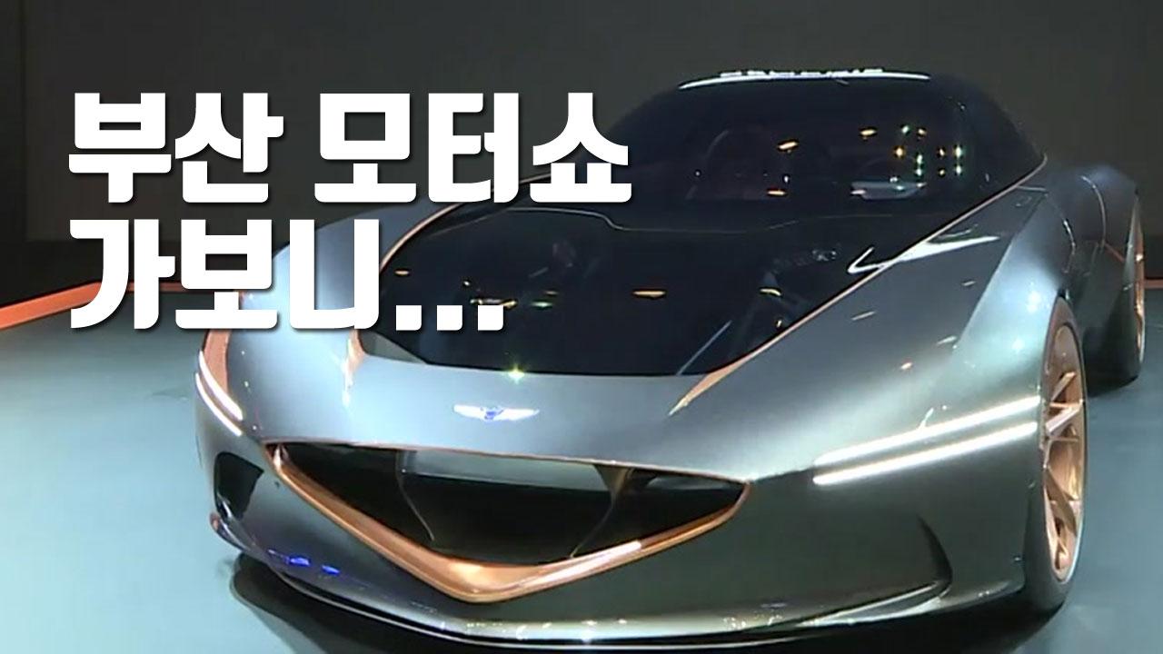 [자막뉴스] '부산 모터쇼' 가보니...