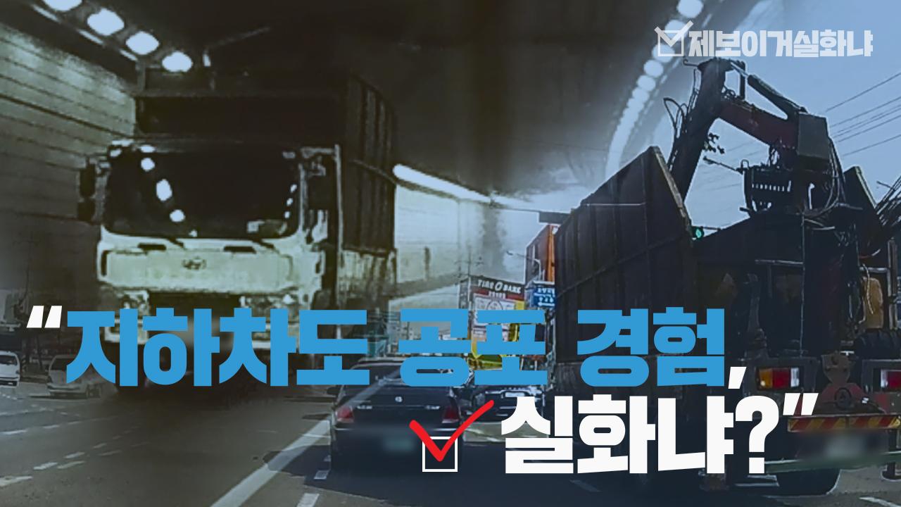 [제보이거실화냐]외벽이 '우당탕'···지하차도 천장 무너뜨린 지게차