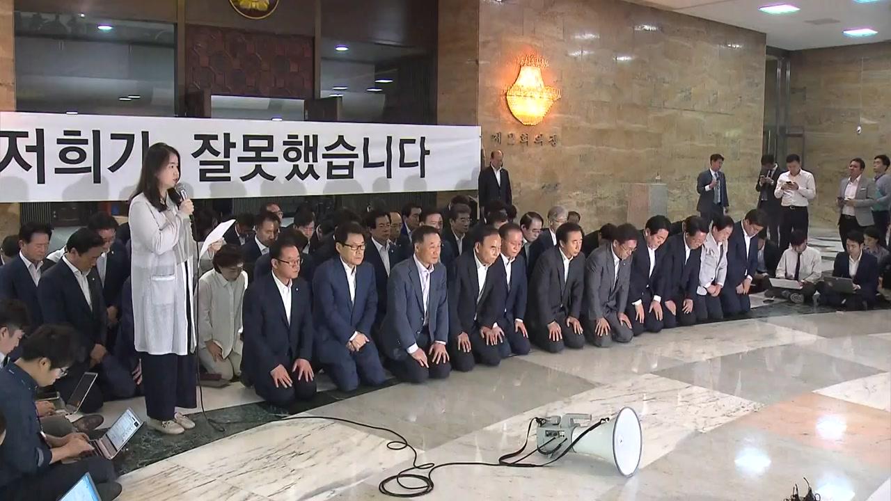 자유한국당 비상 의총...바른미래당 박주선 사퇴