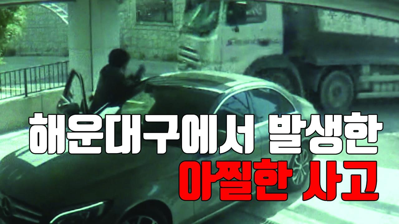 [자막뉴스] 25t 덤프트럭 언덕 질주...빌라 덮쳐