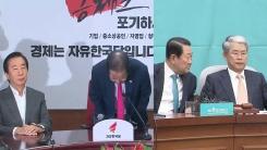 """""""수습 나섰지만""""...갈피 못 잡는 한국·바른미래"""