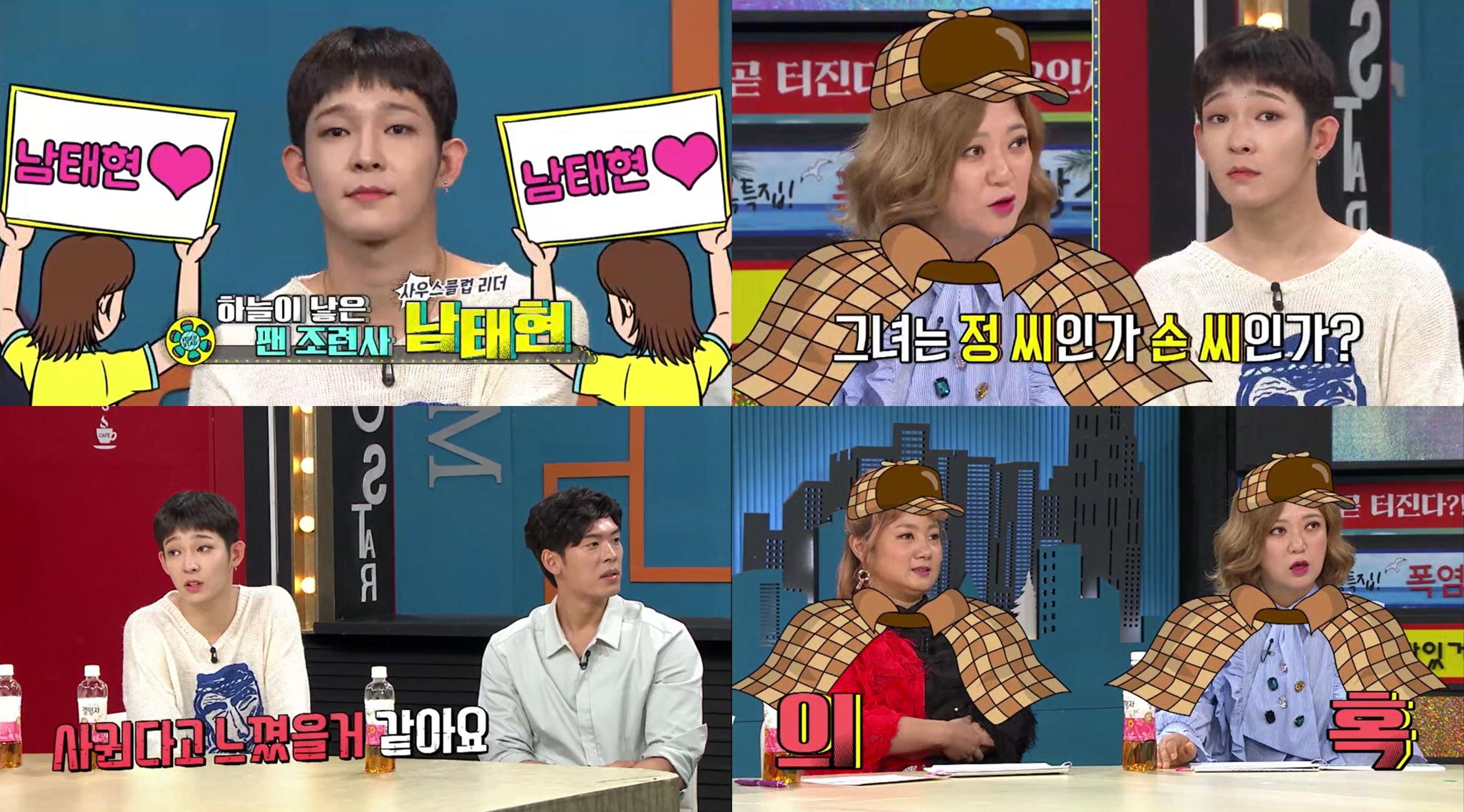 '비스타' 남태현, 정려원·손담비와 열애설 해명...전화연결 시도