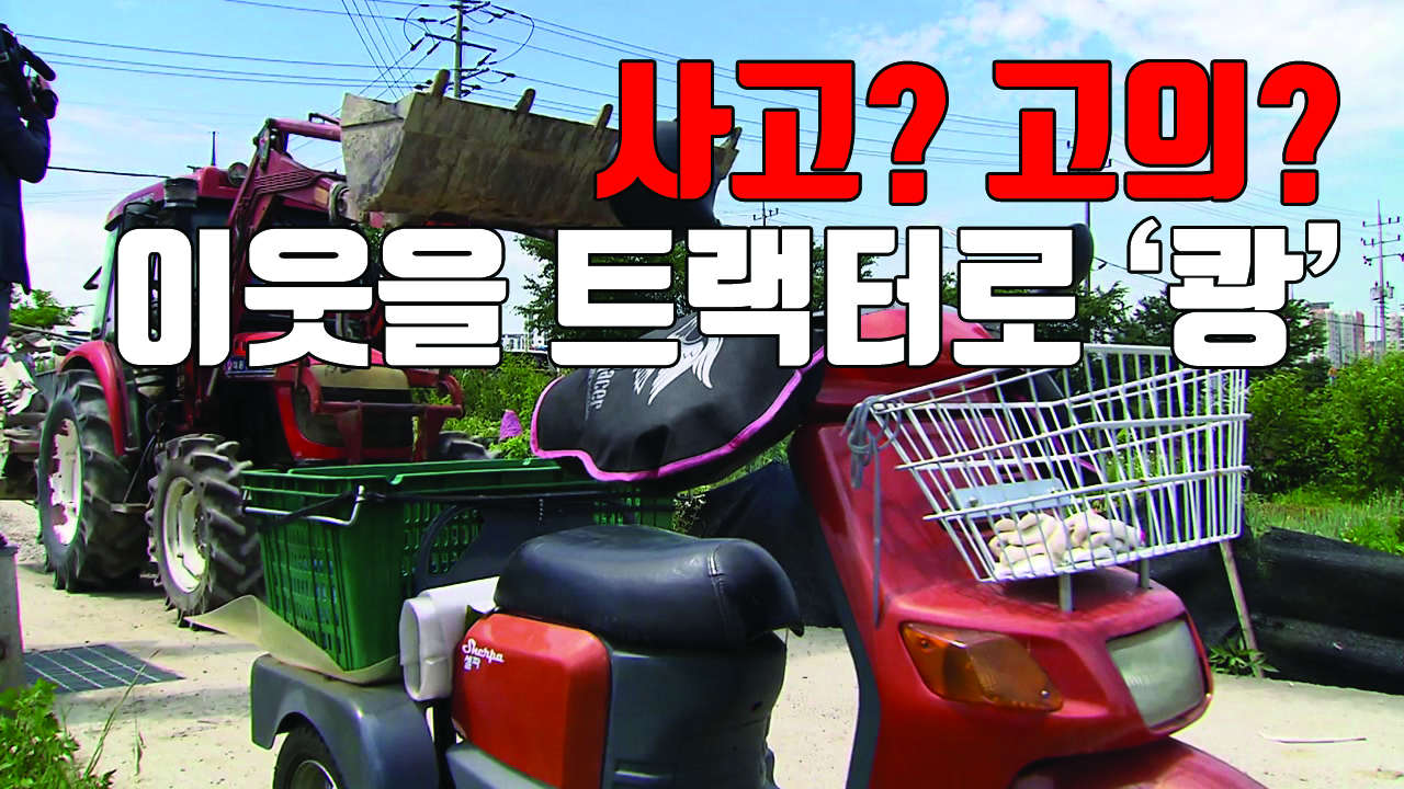 """[자막뉴스] """"전라도는 말도 하지마""""...선거 뒷날 트랙터 사고"""