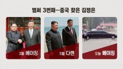 """김정은, 세번째 방중...""""우리 뒤에는 중국이 있다"""""""