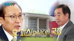 """[팔팔영상] 민주당 """"오 피스 코리아"""" vs 한국당 """"기다려 주세요"""""""