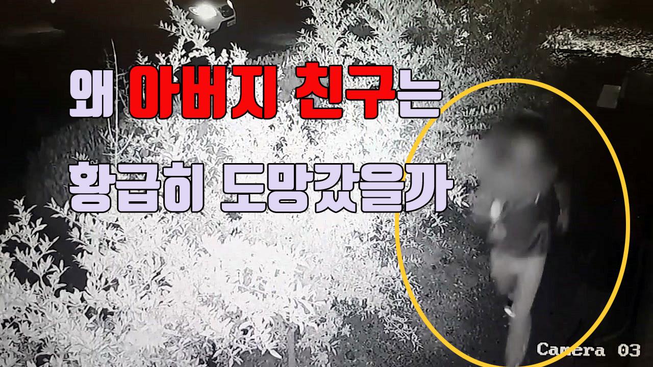 [자막뉴스] '강진 실종 여고생' 아버지 친구는 왜 도망갔을까?