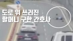[자막뉴스] 도로 위 쓰러진 할머니 구한 간호사