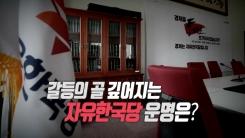[통통영상] 자유한국당 운명은?