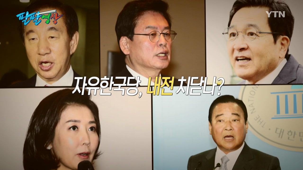 """[팔팔영상] """"정우택·이완구·심재철·나경원, 당권 넘보지 마세요!"""""""