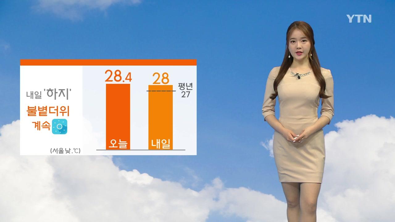 [날씨] '하지' 불볕더위 계속...자외선 지수 '매우 높음'