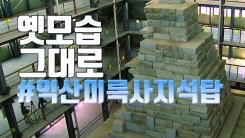 [자막뉴스] 20년 만에 수리 완료...'익산 미륵사지 석탑' 미리보기