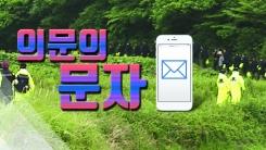 """[자막뉴스] """"신고해줘"""" 강진 여고생, 실종 전날 '의문의 문자'"""