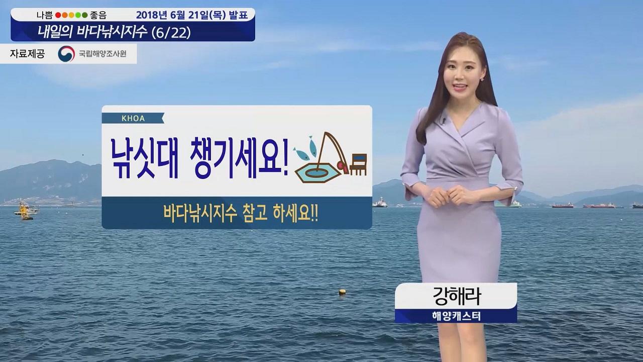 [내일의 바다 낚시 지수] 6월22일 전 지역 출조 하기 좋으나 서해안 해무 주의해야