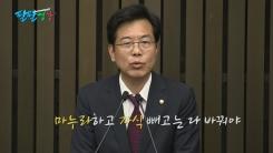 """[팔팔영상] """"한국당, 마누라하고 자식 빼고 다 바꿔야"""""""