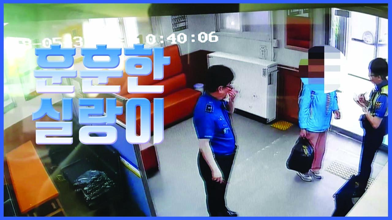 [자막뉴스] 할머니와 경찰의 '훈훈한 실랑이'