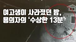 [자막뉴스] 강진 여고생이 사라졌던 밤, 용의자의 '수상한 13분'