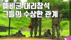 [자막뉴스] 예비군 대리 참석한 30대, 알고보니...