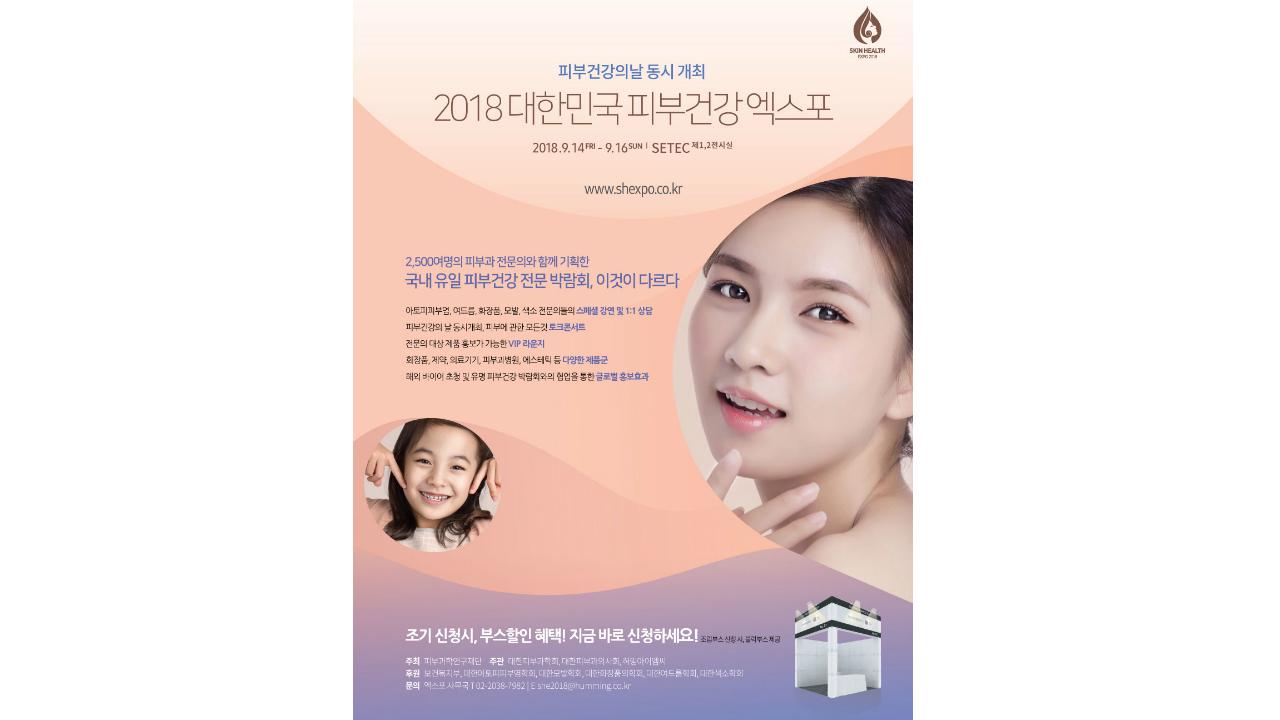 """""""올바른 피부 건강 정보를""""...'제2회 대한민국 피부건강 엑스포' 9월 개최"""