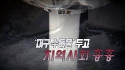 [통통영상] '대구 수돗물' 시민 불안감 확산