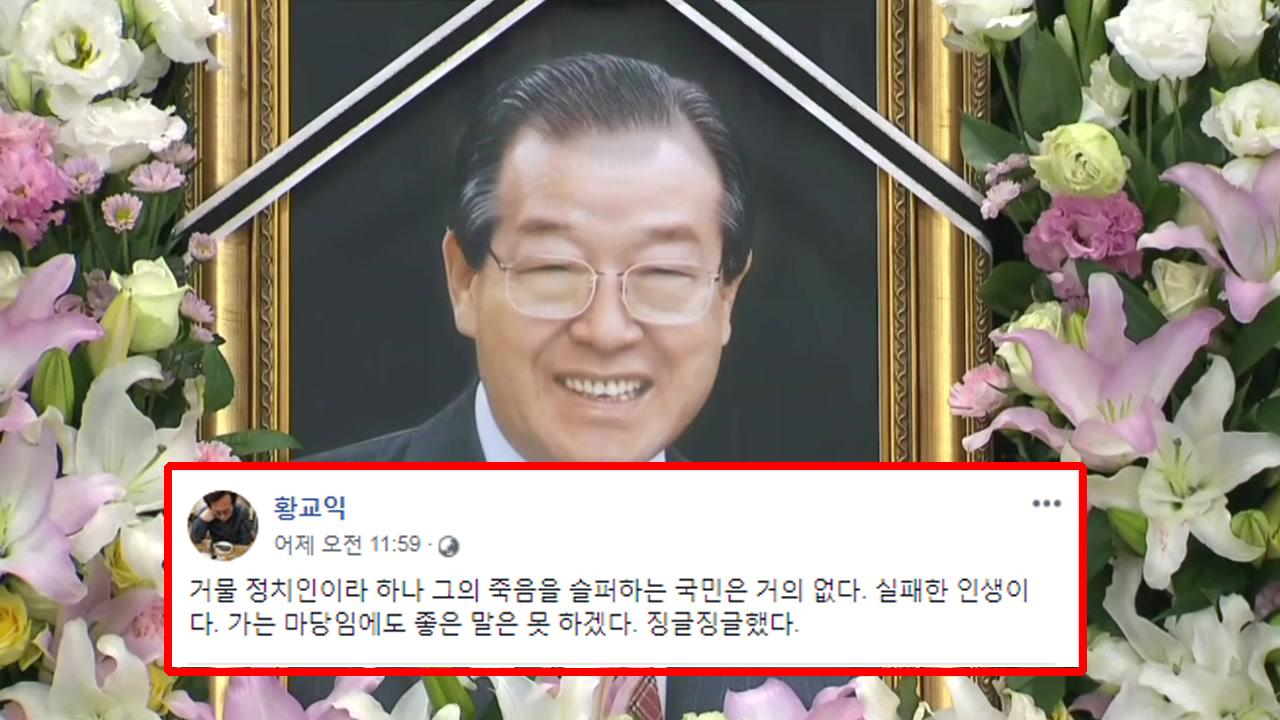 """황교익 """"독재 2인자 김종필은 실패한 인생, 애도하지 말라"""""""