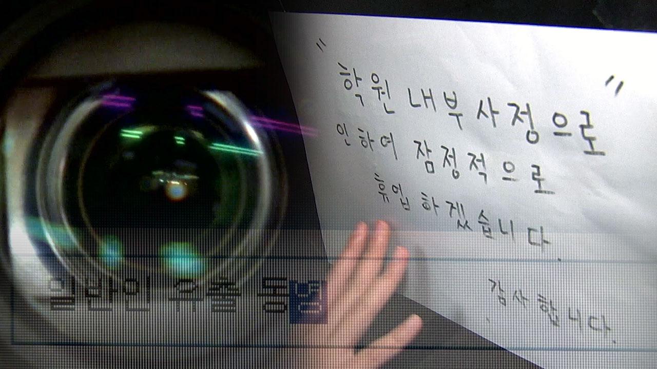 [현장24] '아이돌 가수' 가르친 유명 체육관 대표...몰카 찍다 적발