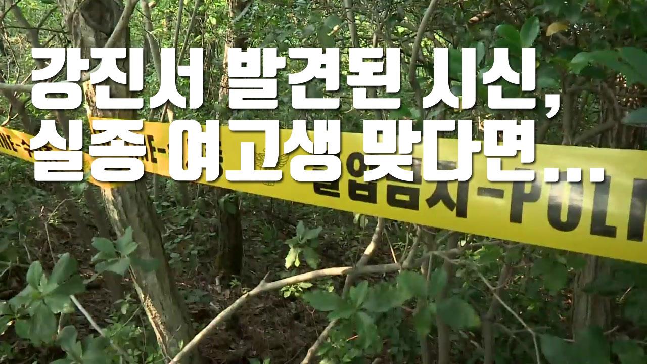[자막뉴스] 강진서 발견된 시신, 실종 여고생 맞다면...