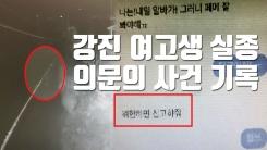 [자막뉴스] 실종 여고생 추정 시신 발견됐지만...의문의 사건 기록