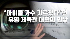 """[자막뉴스] """"아이돌 가수 가르쳤다""""던 체육관 대표의 민낯"""