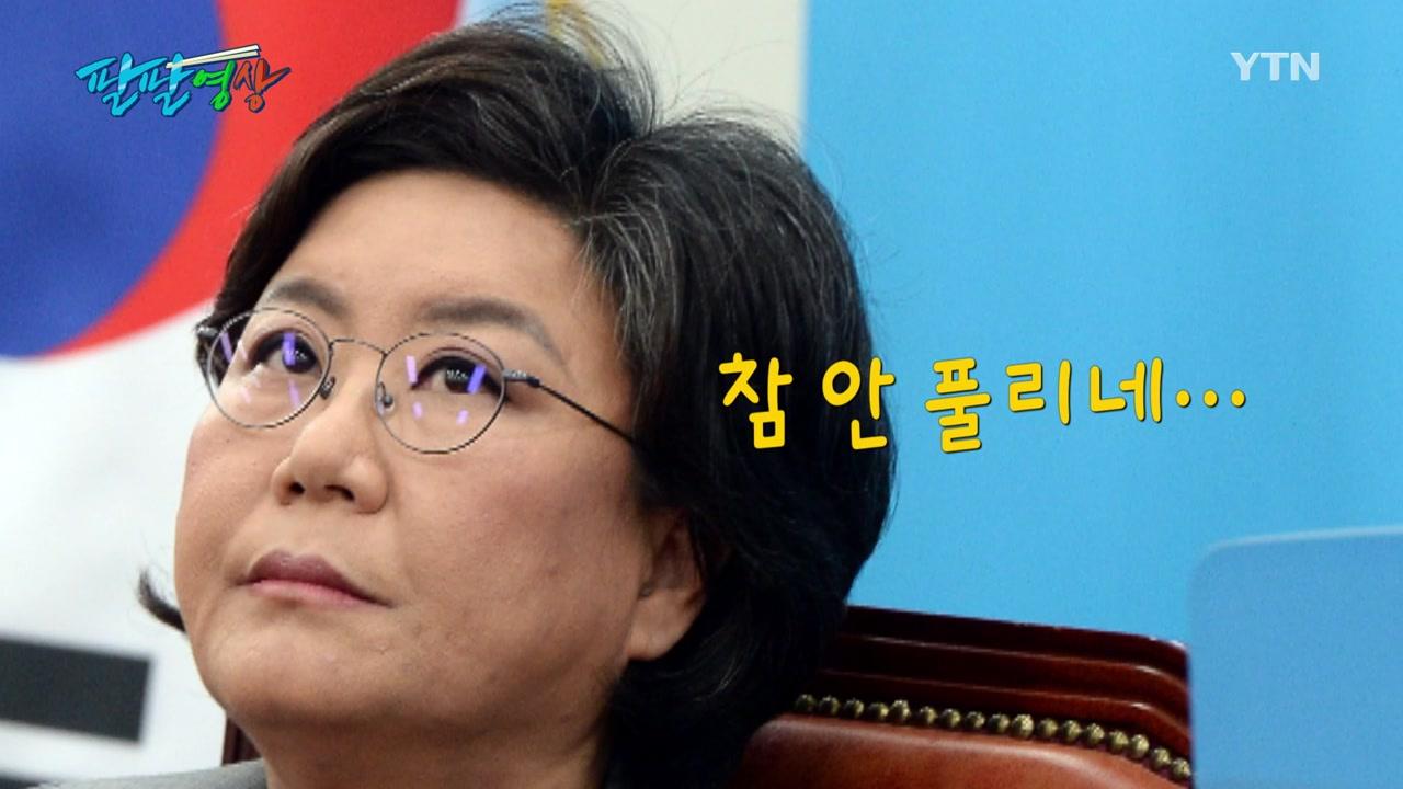 [팔팔영상] 바른미래당 원내대표 선거, '재투표' 한 사연은?