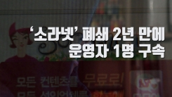 [자막뉴스] '소라넷' 폐쇄 2년 만에 운영자 1명 구속