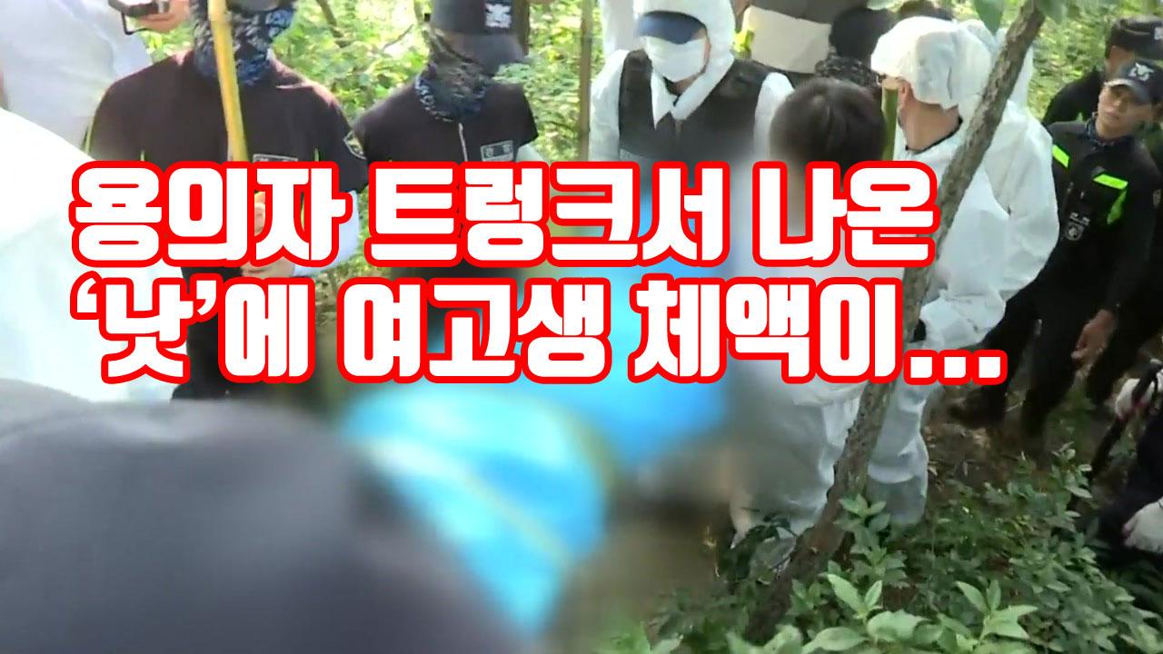 [자막뉴스] 용의자 트렁크서 나온 '낫'에 여고생 체액이...