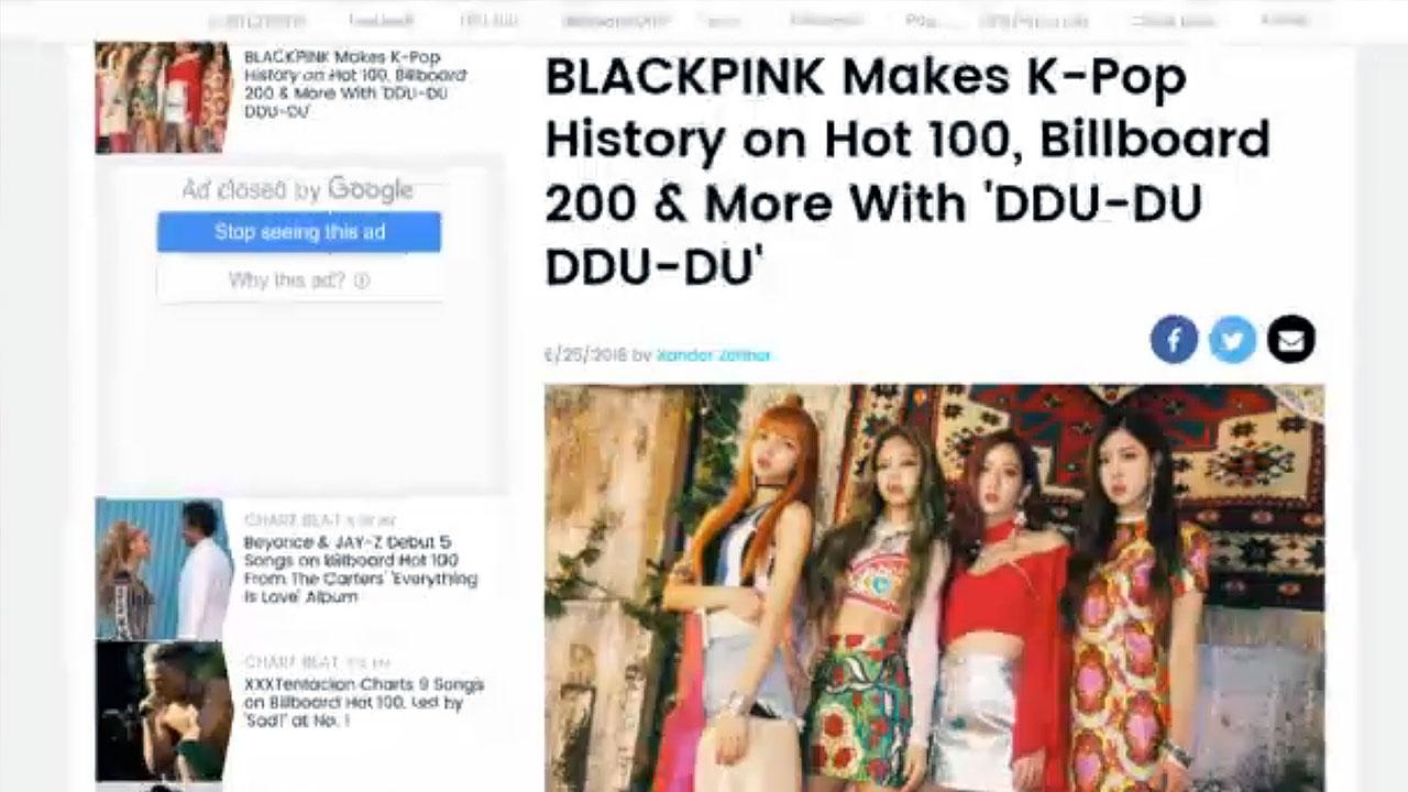 블랙핑크, 빌보드 메인 차트 동시 진입...K팝 걸 그룹 최초·최고 기록