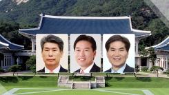 청와대 경제 라인 전격 교체...개각 '초읽기'