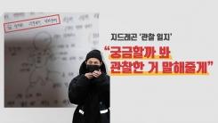 지드래곤 군 병원 특혜 논란...'관찰일지' 공개