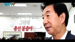 """[팔팔영상] 김성태 """"내 목부터 치세요! 그런데 총선 불출마는..."""""""