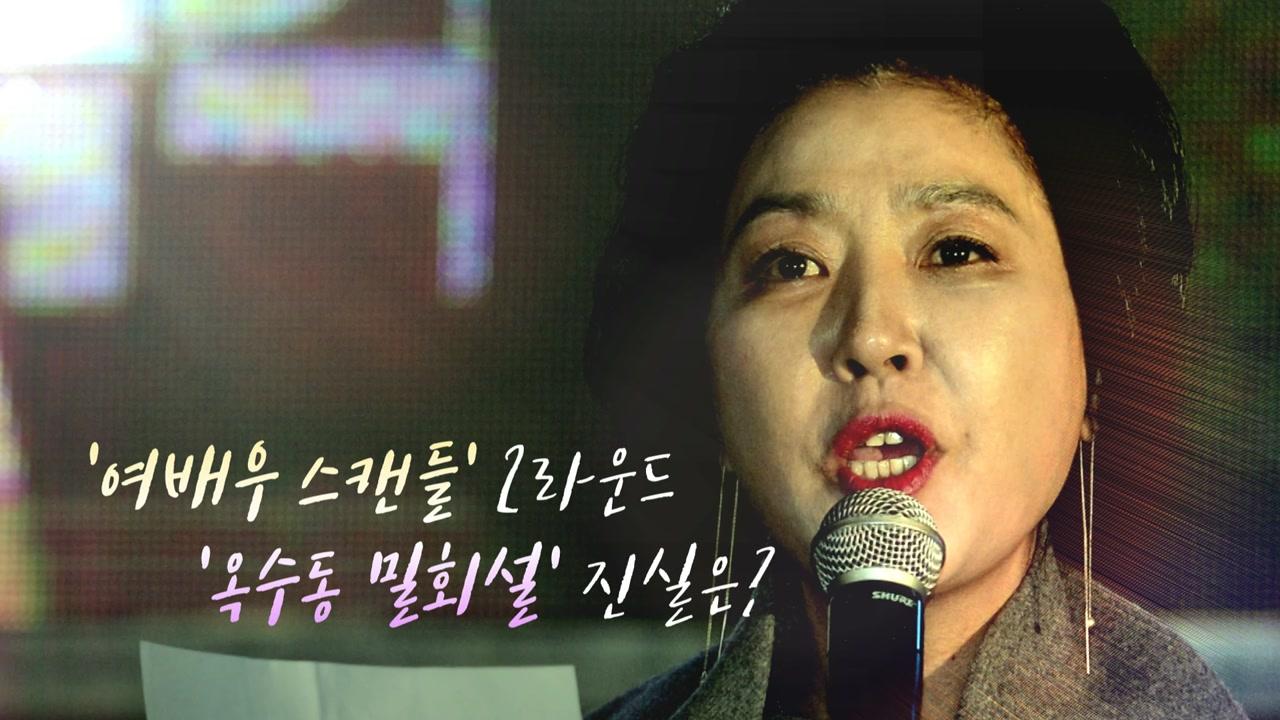 """이재명 측 """"검찰 고발""""...계속되는 진실공방"""