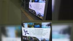 [좋은뉴스] 중학생 13명이 기획한 특별한 지하철 광고