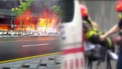 [취재N팩트] 세종시 아파트 건설 현장 큰불로 40여 명 사상