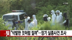 [YTN 실시간뉴스] 강진 여고생 머리, 예리하게 삭발...엽기 범죄 의혹