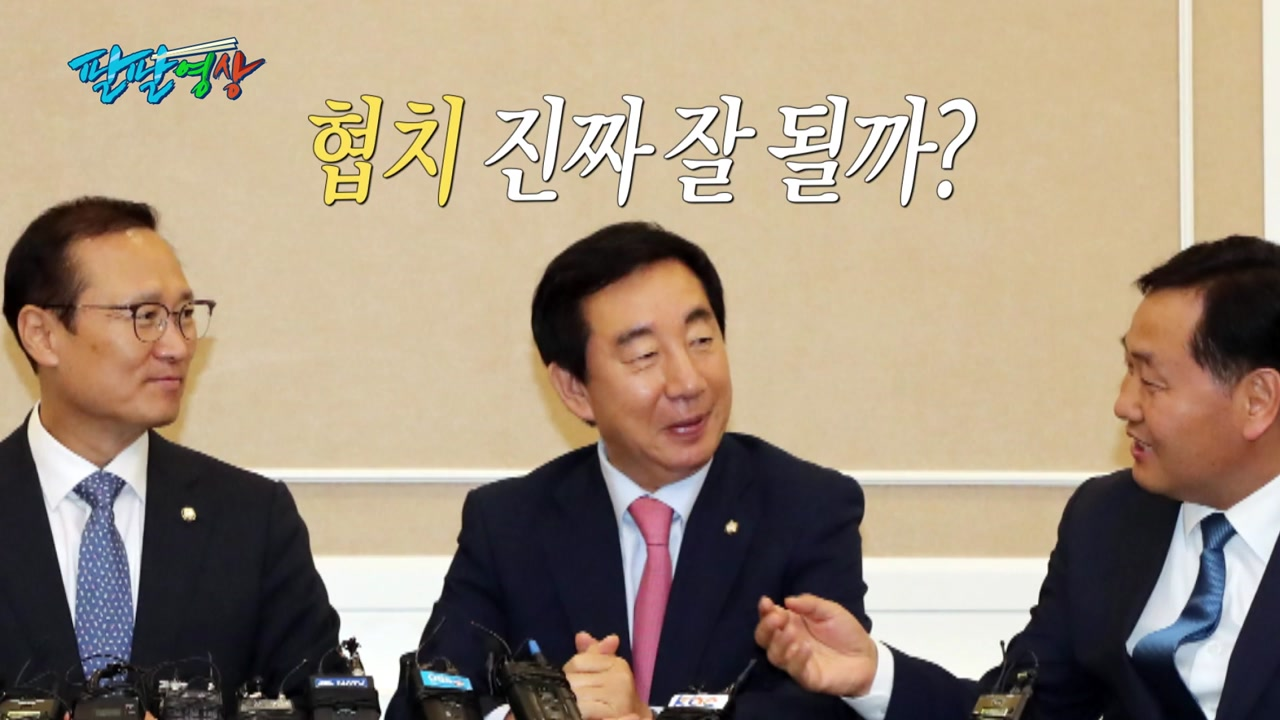 [팔팔영상] 송인배 인사 논란, '김관영' 이름 까먹은 김성태...협치는?