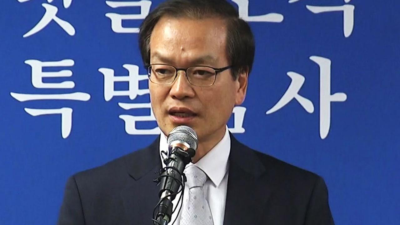 """드루킹 특검팀 출범...""""유의미한 자료 확보"""""""