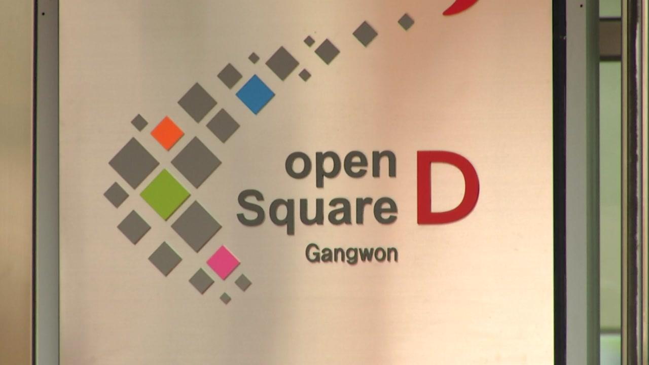 공공데이터 활용 창업...'오픈스퀘어-D' 춘천 개소