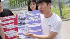 [좋은뉴스] '여성의용군 기억 운동' 나선 청년들