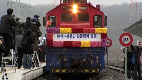 언제쯤 기차 타고 북한 거쳐 유럽 갈까?