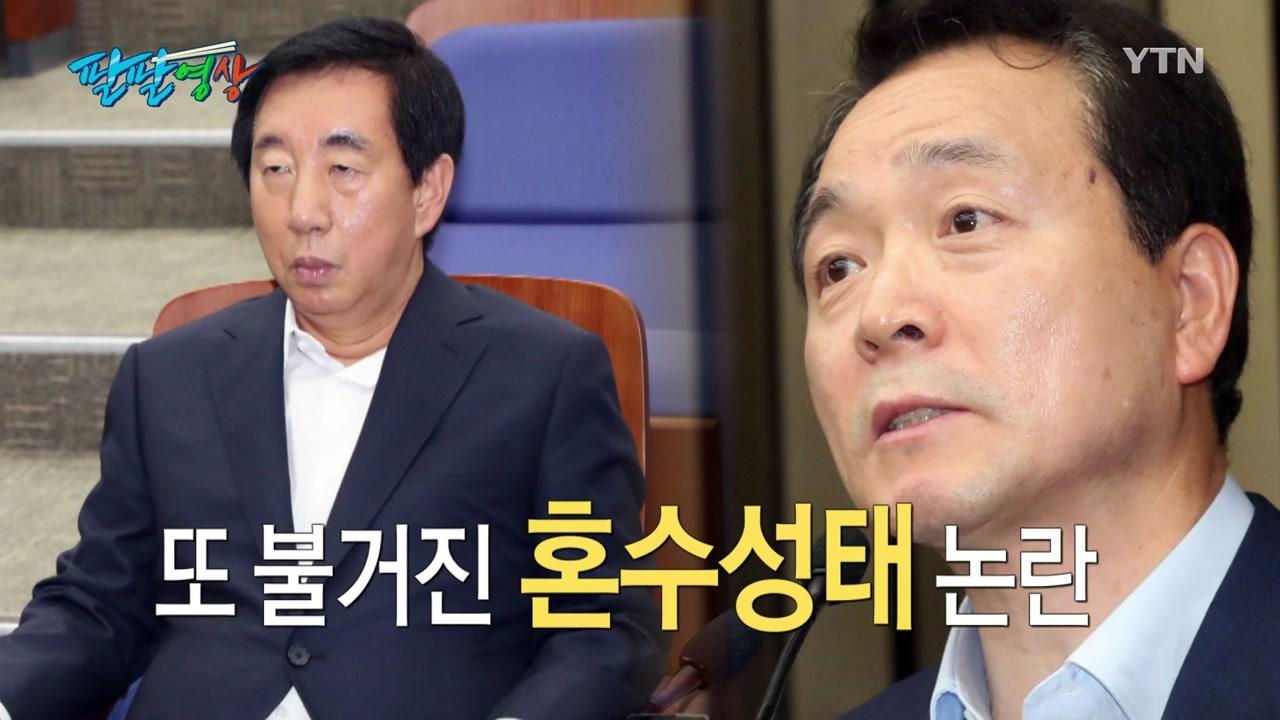 """[팔팔영상] """"김성태, 아직 혼수상태""""...""""호르몬 분비 잘 안 돼"""""""