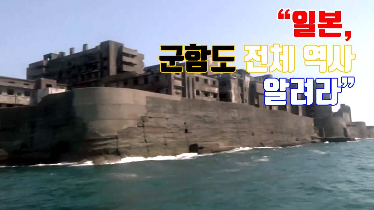 """[자막뉴스] """"日, 군함도 전체 역사 알려야""""...유네스코 결정문 채택"""