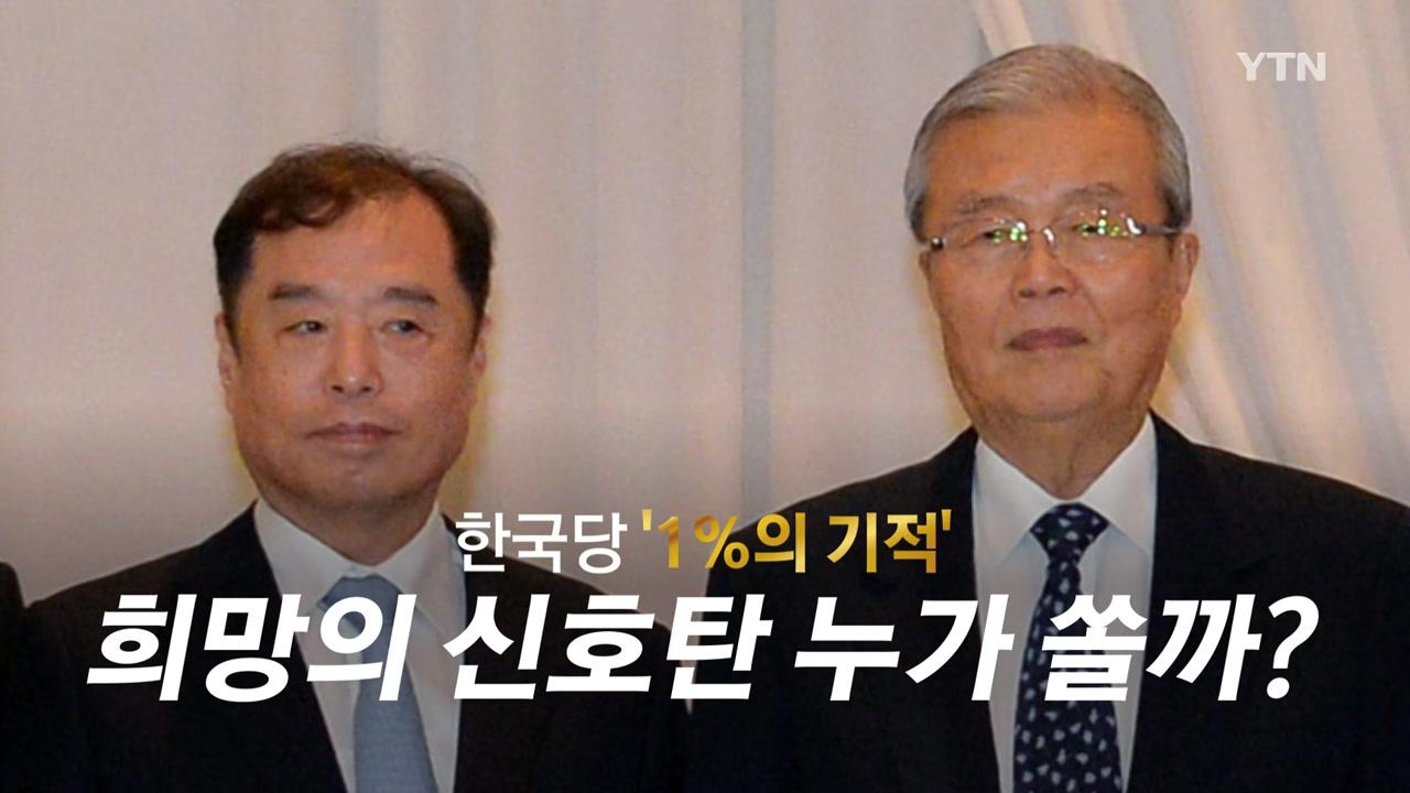 '분당' 언급된 한국당 의총...계파 갈등 최고조