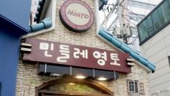 [해보니 시리즈 36] '민토'가 아직도 있다고?...공간과 추억을 파는 곳